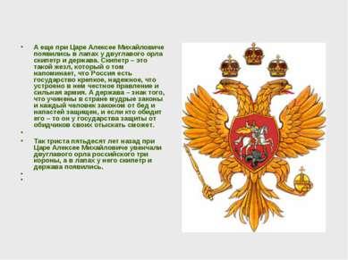 А еще при Царе Алексее Михайловиче появились в лапах у двуглавого орла скипет...