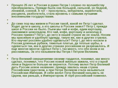 Прошло 25 лет и Россия в руках Петра I словно по волшебству преобразилась. Пр...
