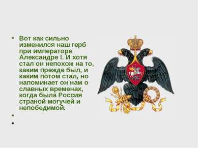 Вот как сильно изменился наш герб при императоре Александре I. И хотя стал он...