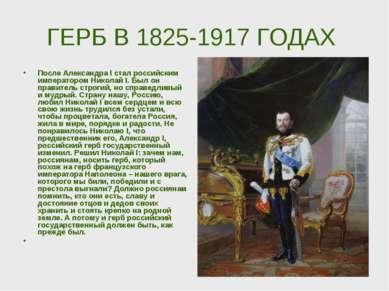 ГЕРБ В 1825-1917 ГОДАХ После Александра I стал российским императором Николай...