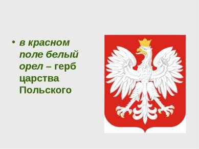 в красном поле белый орел – герб царства Польского