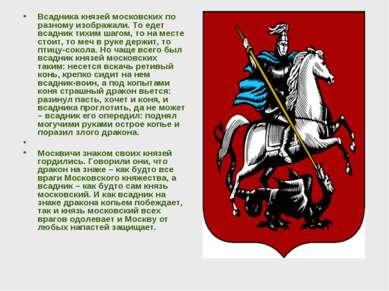 Всадника князей московских по разному изображали. То едет всадник тихим шагом...