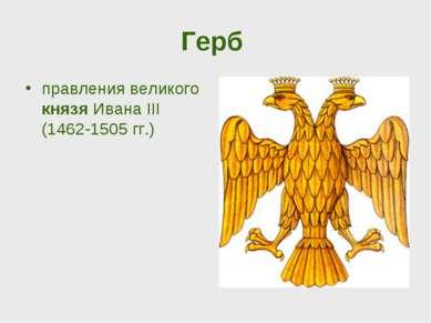 Герб правления великого князя Ивана III (1462-1505 гг.)