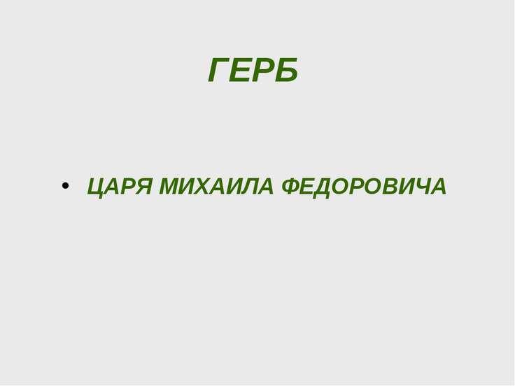 ГЕРБ ЦАРЯ МИХАИЛА ФЕДОРОВИЧА