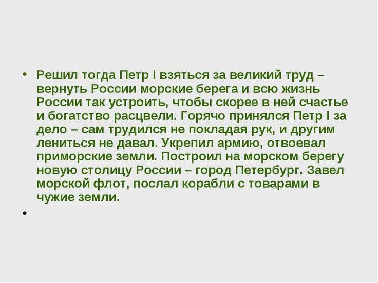 Решил тогда Петр I взяться за великий труд – вернуть России морские берега и ...