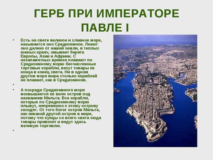 ГЕРБ ПРИ ИМПЕРАТОРЕ ПАВЛЕ I Есть на свете великое и славное море, называется ...