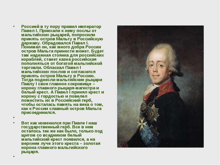 Россией в ту пору правил император Павел I. Приехали к нему послы от мальтийс...