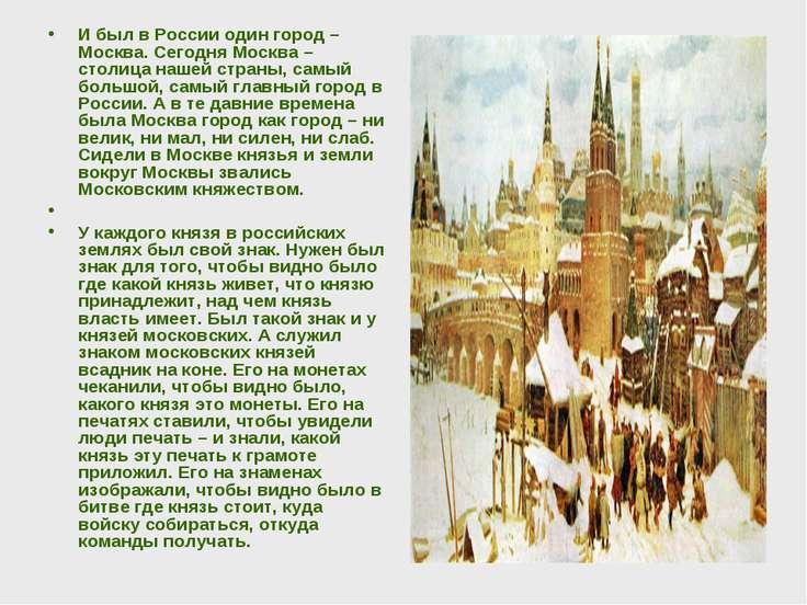 И был в России один город – Москва. Сегодня Москва – столица нашей страны, са...