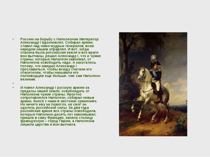 Россию на борьбу с Наполеоном Император Александр I вдохновлял. Собирал армии...