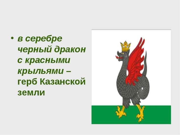в серебре черный дракон с красными крыльями – герб Казанской земли