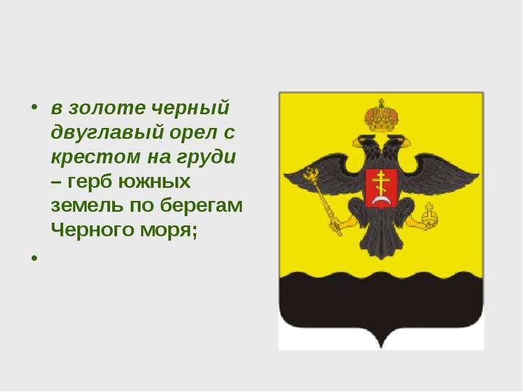 в золоте черный двуглавый орел с крестом на груди – герб южных земель по бере...