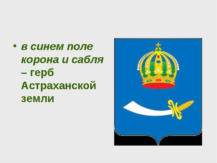 в синем поле корона и сабля – герб Астраханской земли