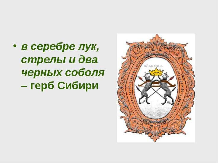в серебре лук, стрелы и два черных соболя – герб Сибири