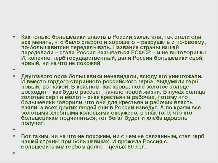 Как только большевики власть в России захватили, так стали они все менять, чт...