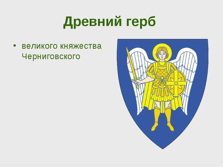 Древний герб великого княжества Черниговского