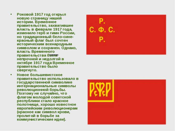 Роковой 1917 год открыл новую страницу нашей истории. Временное правительство...