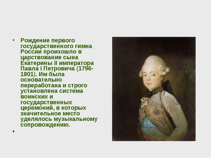 Рождение первого государственного гимна России произошло в царствование сына ...