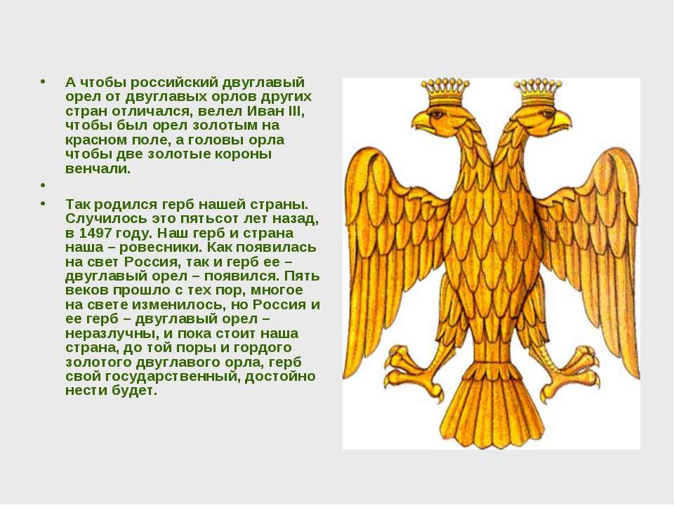 А чтобы российский двуглавый орел от двуглавых орлов других стран отличался, ...