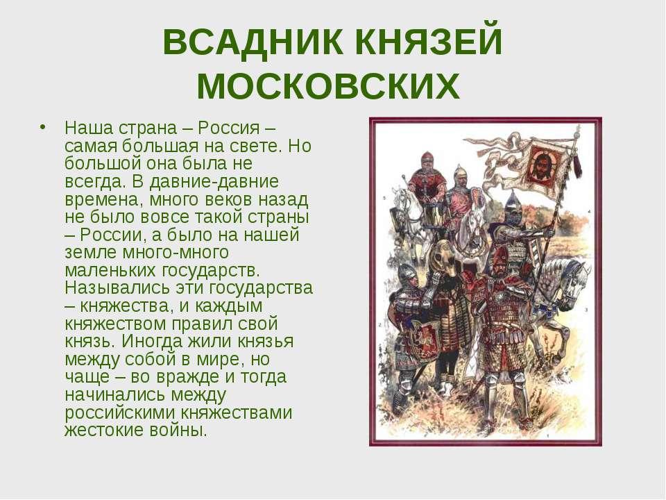 ВСАДНИК КНЯЗЕЙ МОСКОВСКИХ Наша страна – Россия – самая большая на свете. Но б...