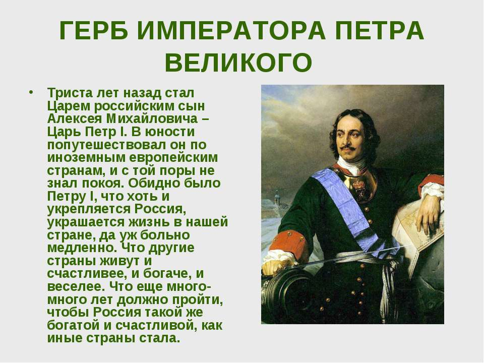 ГЕРБ ИМПЕРАТОРА ПЕТРА ВЕЛИКОГО Триста лет назад стал Царем российским сын Але...
