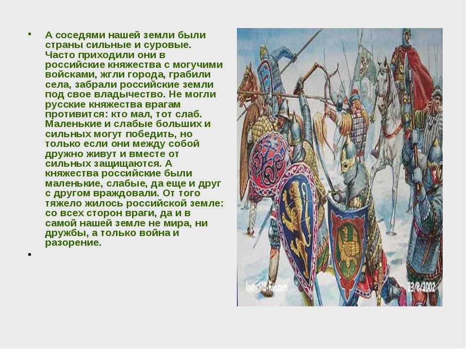 А соседями нашей земли были страны сильные и суровые. Часто приходили они в р...