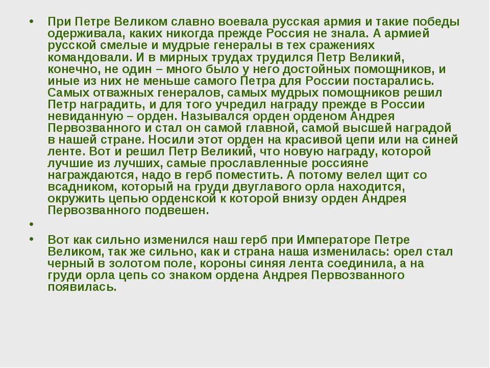 При Петре Великом славно воевала русская армия и такие победы одерживала, как...