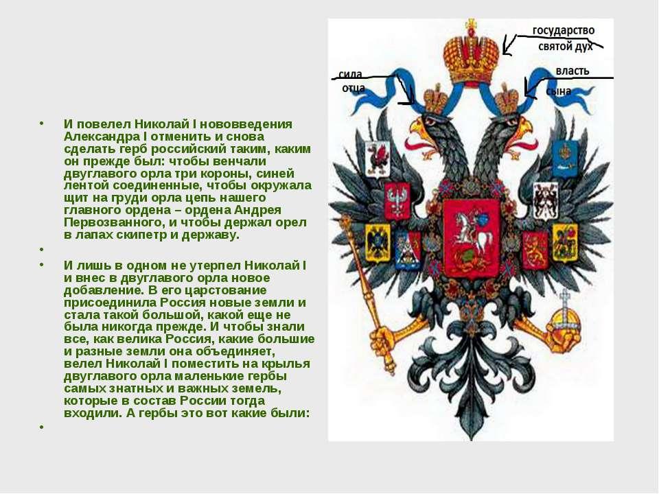 И повелел Николай I нововведения Александра I отменить и снова сделать герб р...
