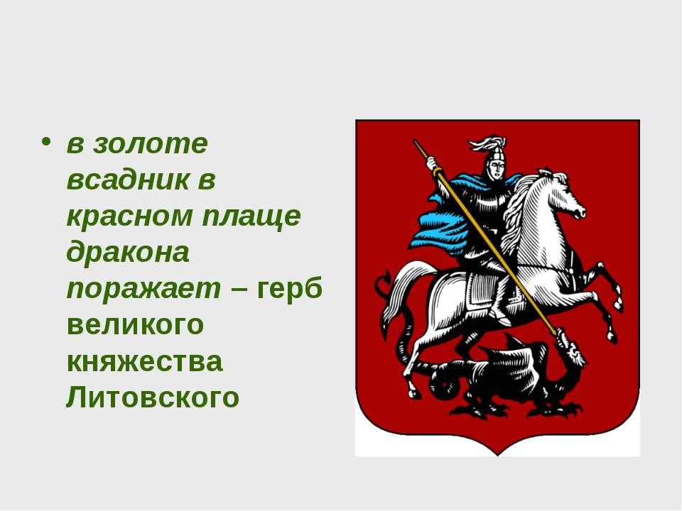 в золоте всадник в красном плаще дракона поражает – герб великого княжества Л...