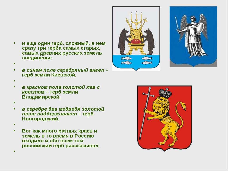 и еще один герб, сложный, в нем сразу три герба самых старых, самых древних р...