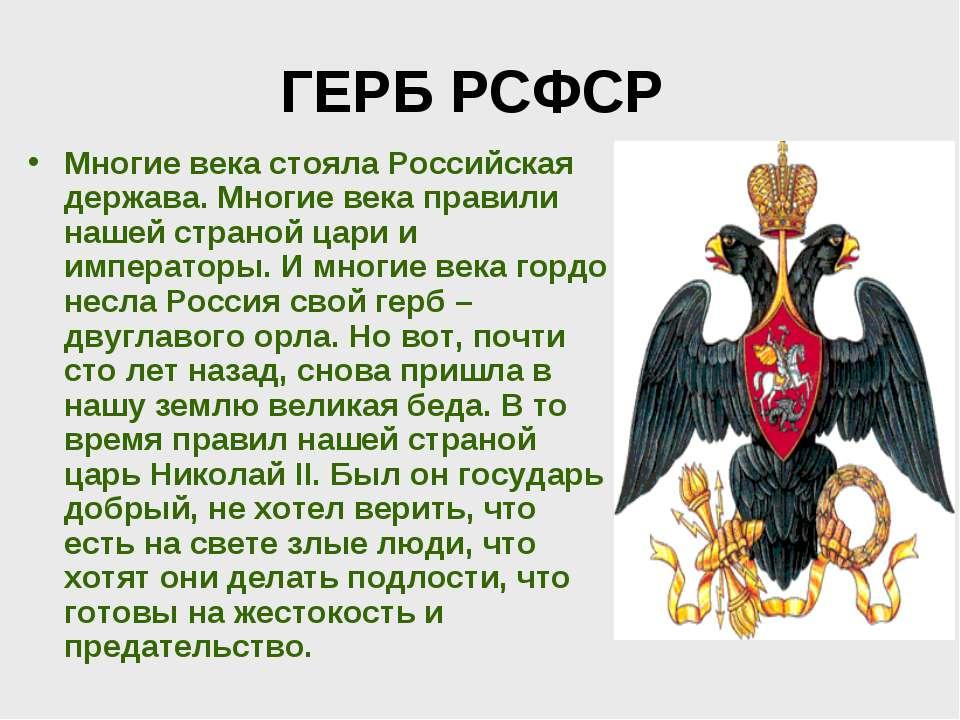 ГЕРБ РСФСР Многие века стояла Российская держава. Многие века правили нашей с...