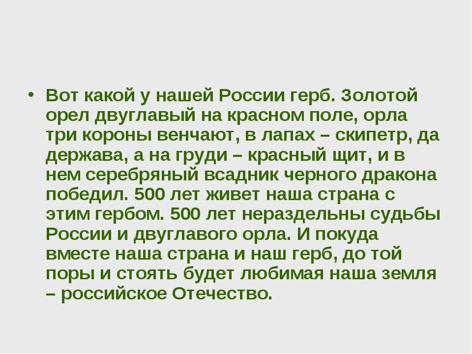 Вот какой у нашей России герб. Золотой орел двуглавый на красном поле, орла т...