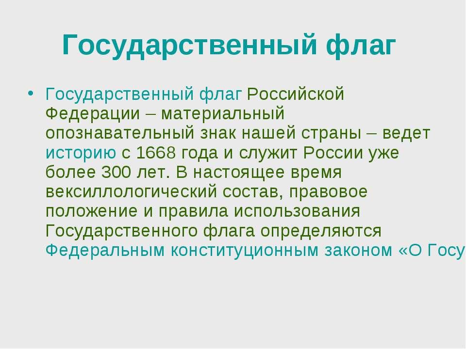 Государственный флаг Государственный флагРоссийской Федерации – материальны...