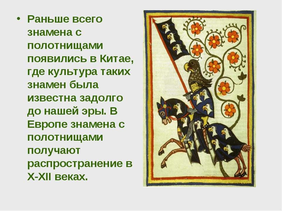 Раньше всего знамена с полотнищами появились в Китае, где культура таких знам...
