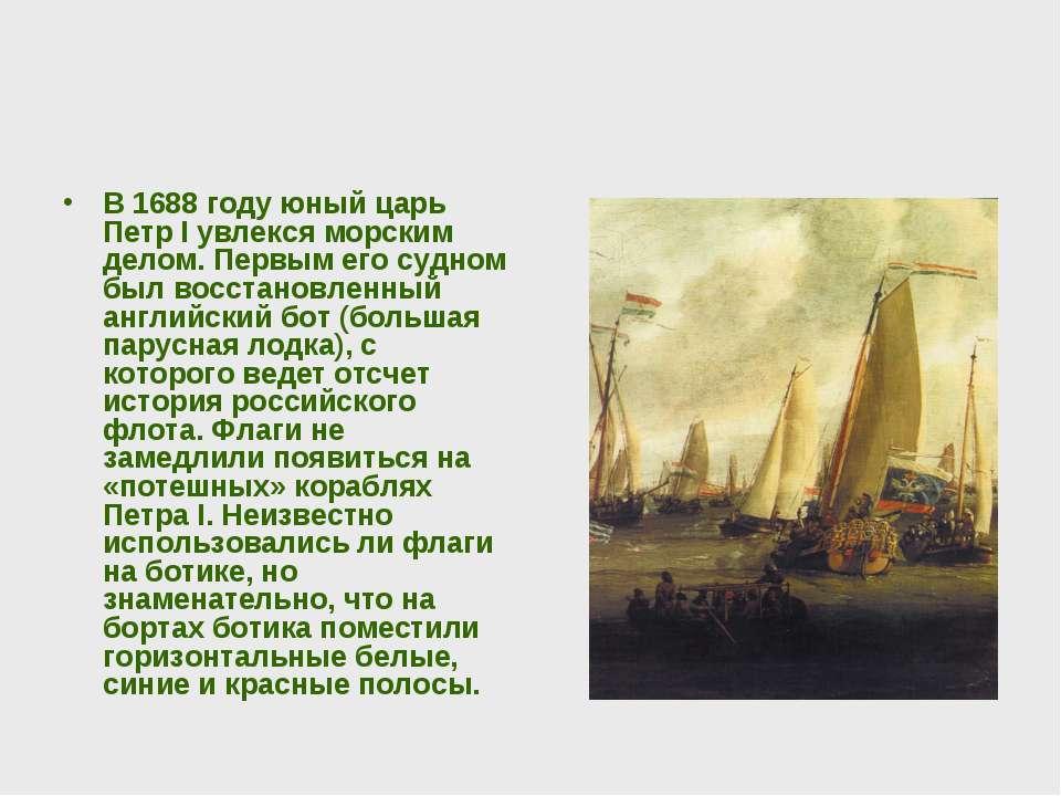 В 1688 году юный царь Петр I увлекся морским делом. Первым его судном был вос...