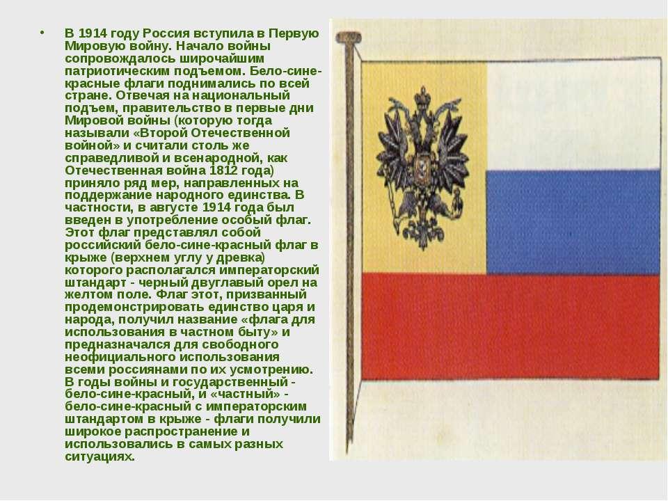 В 1914 году Россия вступила в Первую Мировую войну. Начало войны сопровождало...