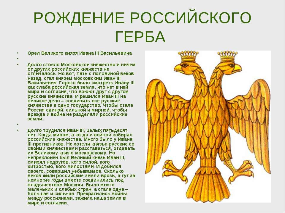 РОЖДЕНИЕ РОССИЙСКОГО ГЕРБА Орел Великого князя Ивана III Васильевича  Долго ...