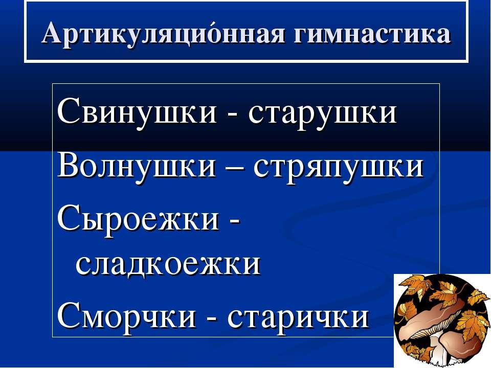 Артикуляционная гимнастика Свинушки - старушки Волнушки – стряпушки Сыроежки ...
