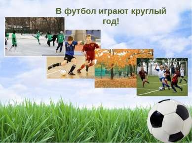 В футбол играют круглый год!