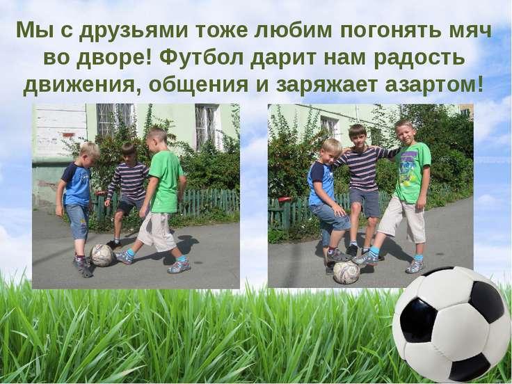 Мы с друзьями тоже любим погонять мяч во дворе! Футбол дарит нам радость движ...