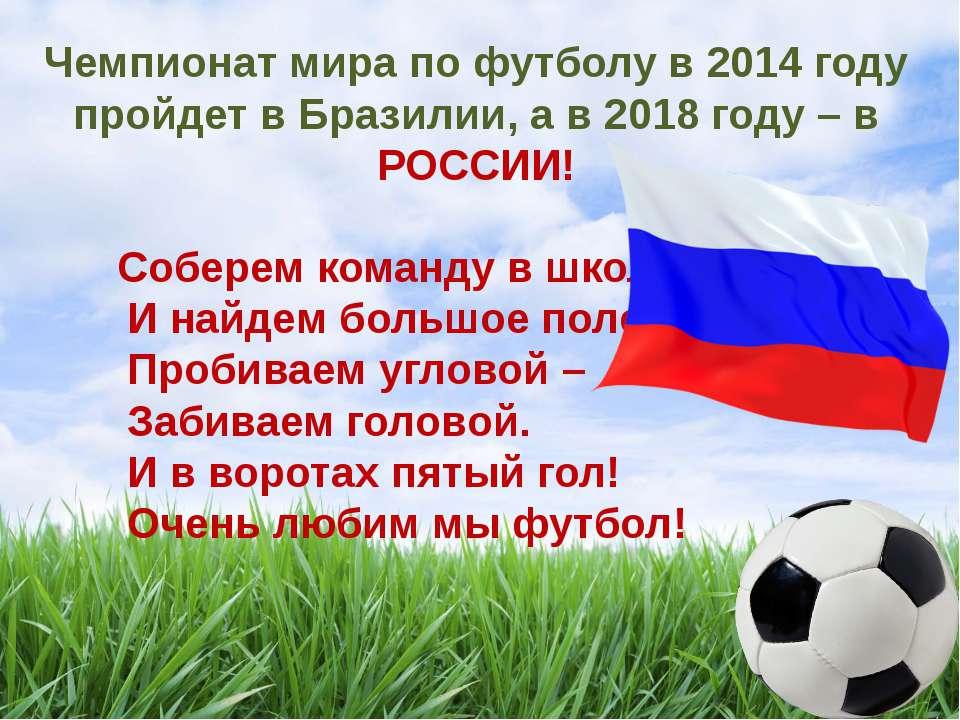 Чемпионат мира по футболу в 2014 году пройдет в Бразилии, а в 2018 году – в Р...