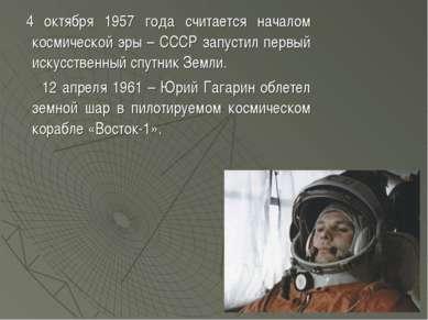 4 октября 1957 года считается началом космической эры – СССР запустил первый ...