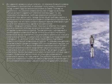 До недавнего времени ученые полагали, что освоение ближнего космоса (околозем...