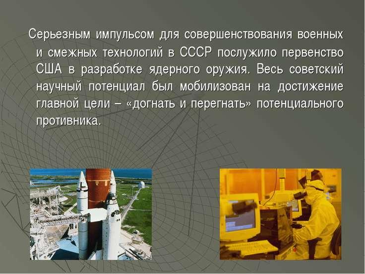 Серьезным импульсом для совершенствования военных и смежных технологий в СССР...