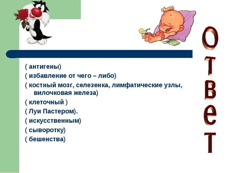 ( антигены) ( избавление от чего – либо) ( костный мозг, селезенка, лимфатиче...