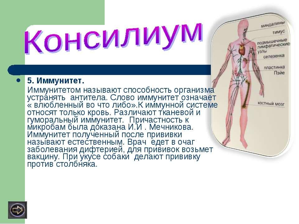 5. Иммунитет. Иммунитетом называют способность организма устранять антитела. ...