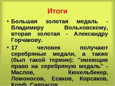 Итоги Большая золотая медаль - Владимиру Вольховскому, вторая золотая - Алекс...