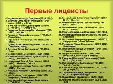 Первые лицеисты 1. Бакунин Александр Павлович (1799-1862). 2. Броглио Сильвер...