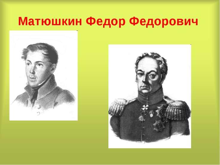 Матюшкин Федор Федорович