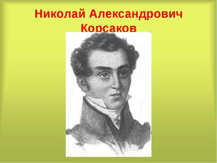 Николай Александрович Корсаков