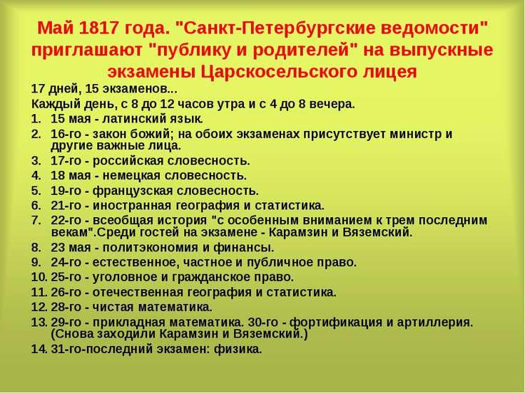 """Май 1817 года. """"Санкт-Петербургские ведомости"""" приглашают """"публику и родителе..."""